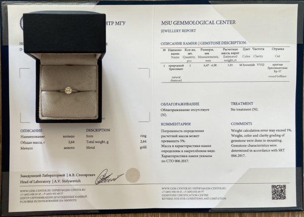 Кольцо с бриллиантом 1.01 карат